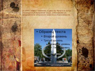 В 1999 г. открыт памятник «Единству Фронта и тыла», посвященный ветеранам тр