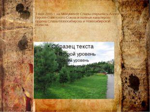 3 мая 2005 г. на Монументе Славы открылась Аллея Героев Советского Союза и п