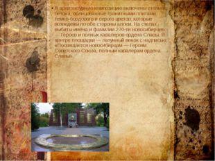 В архитектурную композицию включены стелы из бетона, облицованные гранитными