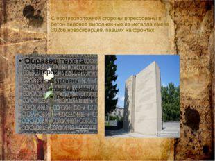 С противоположной стороны впрессованы в бетон пилонов выполненные из металла
