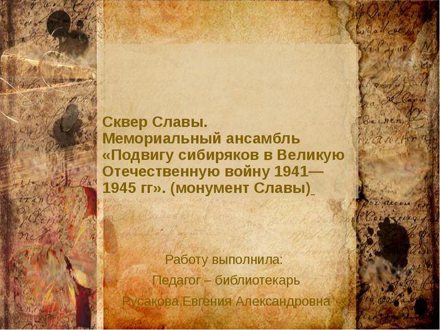 Сквер Славы. Мемориальный ансамбль «Подвигу сибиряков в Великую Отечественну...
