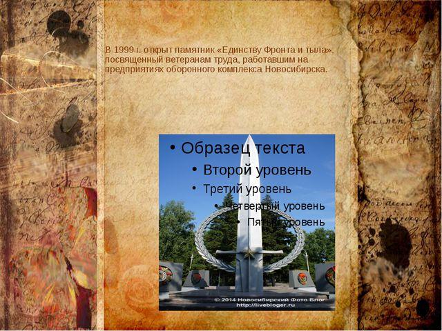 В 1999 г. открыт памятник «Единству Фронта и тыла», посвященный ветеранам тр...