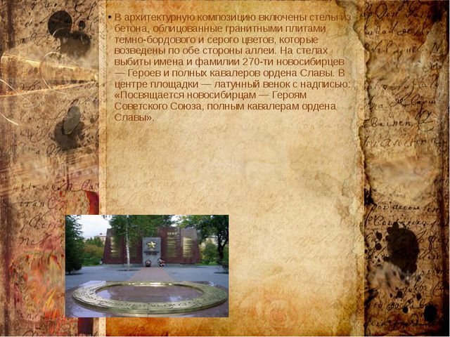 В архитектурную композицию включены стелы из бетона, облицованные гранитными...
