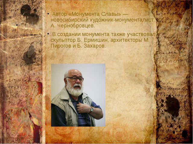 . Автор «Монумента Славы» — новосибирский художник-монументалист А. Чернобров...