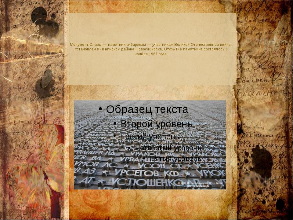 Монумент Славы — памятник сибирякам — участникам Великой Отечественной войны....