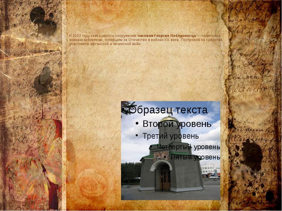 К 2002 году завершилось сооружениечасовни Георгия Победоносца— памятника в...