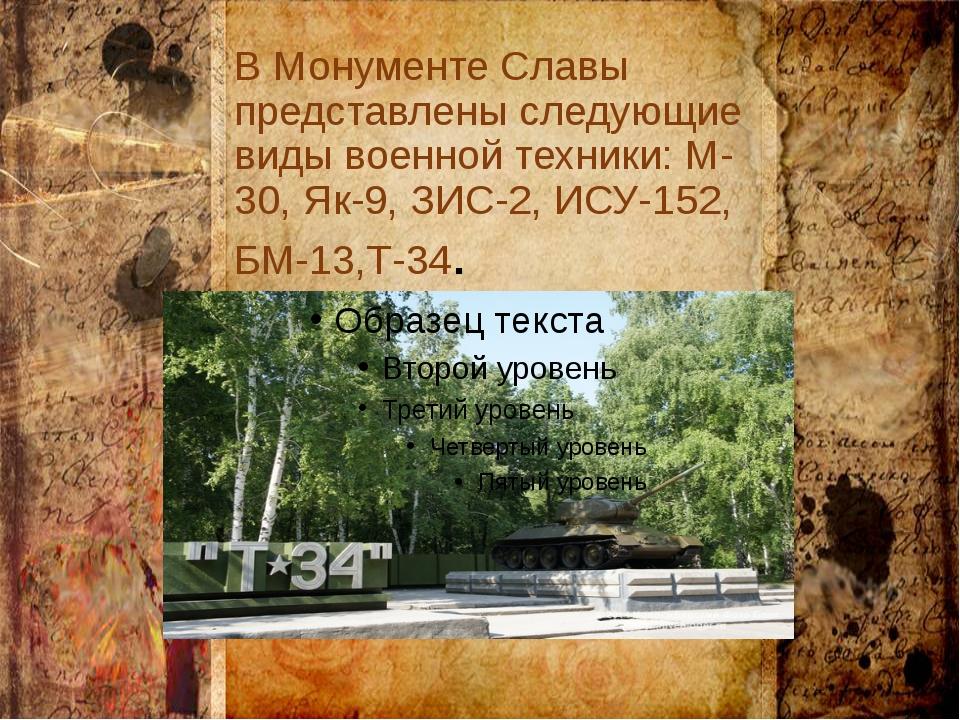 В Монументе Славы представлены следующие виды военной техники: М-30, Як-9, ЗИ...