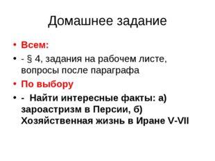 Домашнее задание Всем: - § 4, задания на рабочем листе, вопросы после парагра