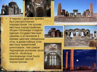 … У персов с древних времен был распространен зороарстризм. На основе местных
