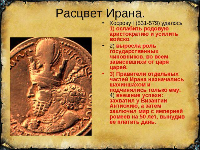 Расцвет Ирана. Хосрову I (531-579) удалось 1) ослабить родовую аристократию и...
