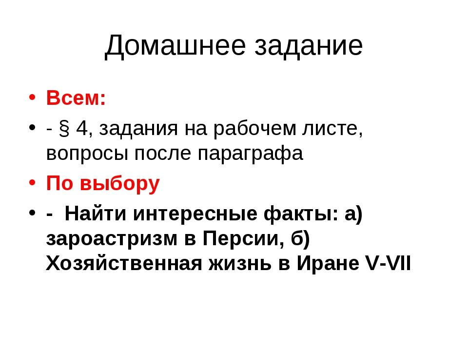 Домашнее задание Всем: - § 4, задания на рабочем листе, вопросы после парагра...