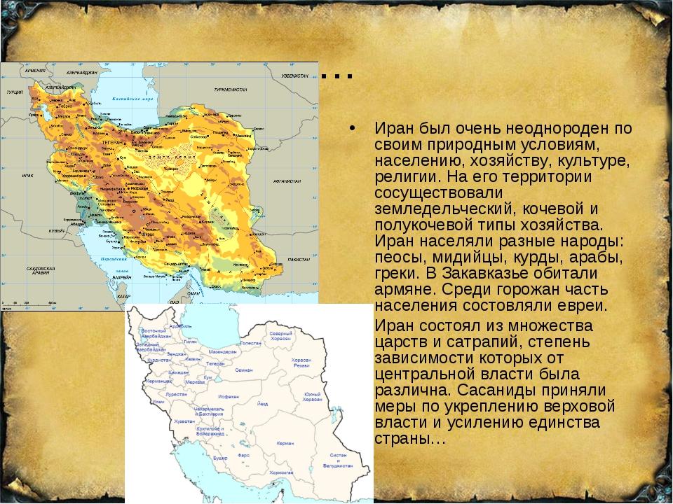 … Иран был очень неоднороден по своим природным условиям, населению, хозяйств...