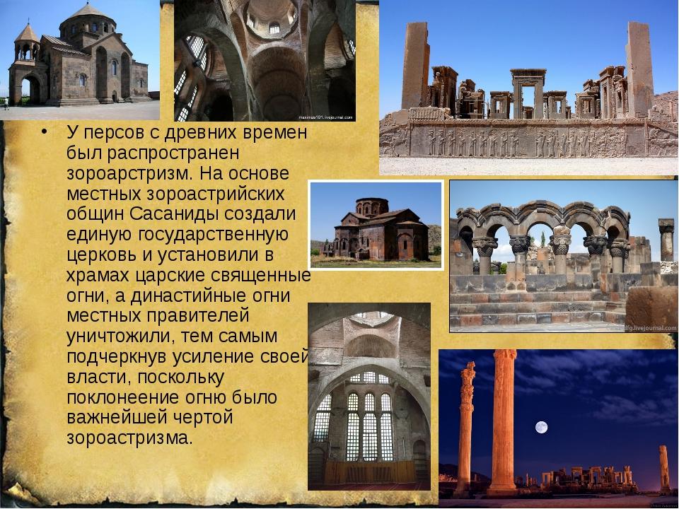 … У персов с древних времен был распространен зороарстризм. На основе местных...