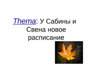 Thema: У Сабины и Свена новое расписание