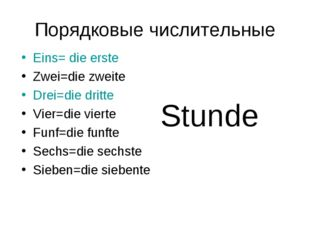 Порядковые числительные Eins= die erste Zwei=die zweite Drei=die dritte Vier=