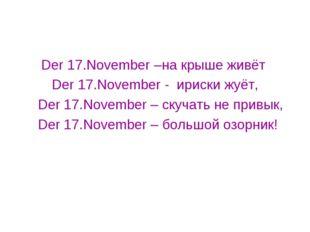 Der 17.November –на крыше живёт Der 17.November - ириски жуёт, Der 17.Novembe