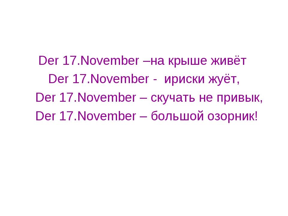 Der 17.November –на крыше живёт Der 17.November - ириски жуёт, Der 17.Novembe...