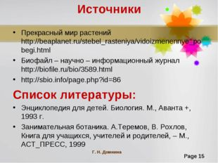 Источники Прекрасный мир растений http://beaplanet.ru/stebel_rasteniya/vidoiz