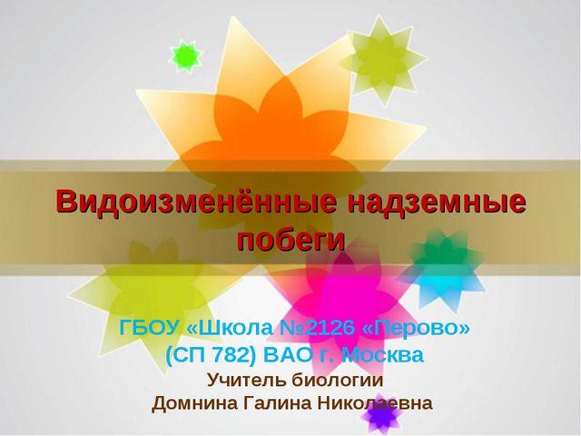 Видоизменённые надземные побеги ГБОУ «Школа №2126 «Перово» (СП 782) ВАО г. Мо...