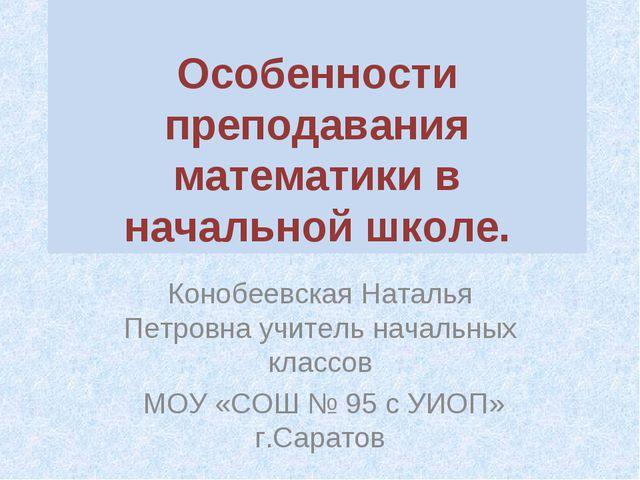 Особенности преподавания математики в начальной школе. Конобеевская Наталья...