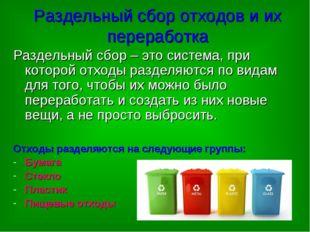 Раздельный сбор отходов и их переработка Раздельный сбор – это система, при к