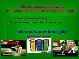 Общественное движение «Социальная реклама в Петрозаводске» Общественное движе