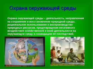 Охрана окружающей среды Охрана окружающей среды – деятельность, направленная