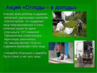 Акция «Отходы – в доходы» Спасибо всем ребятам из деревни Кубовской, школьник