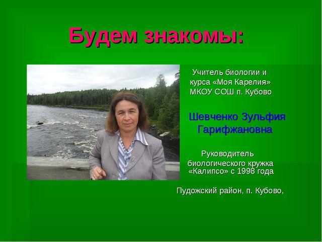 Будем знакомы: Учитель биологии и курса «Моя Карелия» МКОУ СОШ п. Кубово Шев...