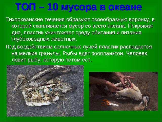 ТОП – 10 мусора в океане Тихоокеанские течения образуют своеобразную воронку,...