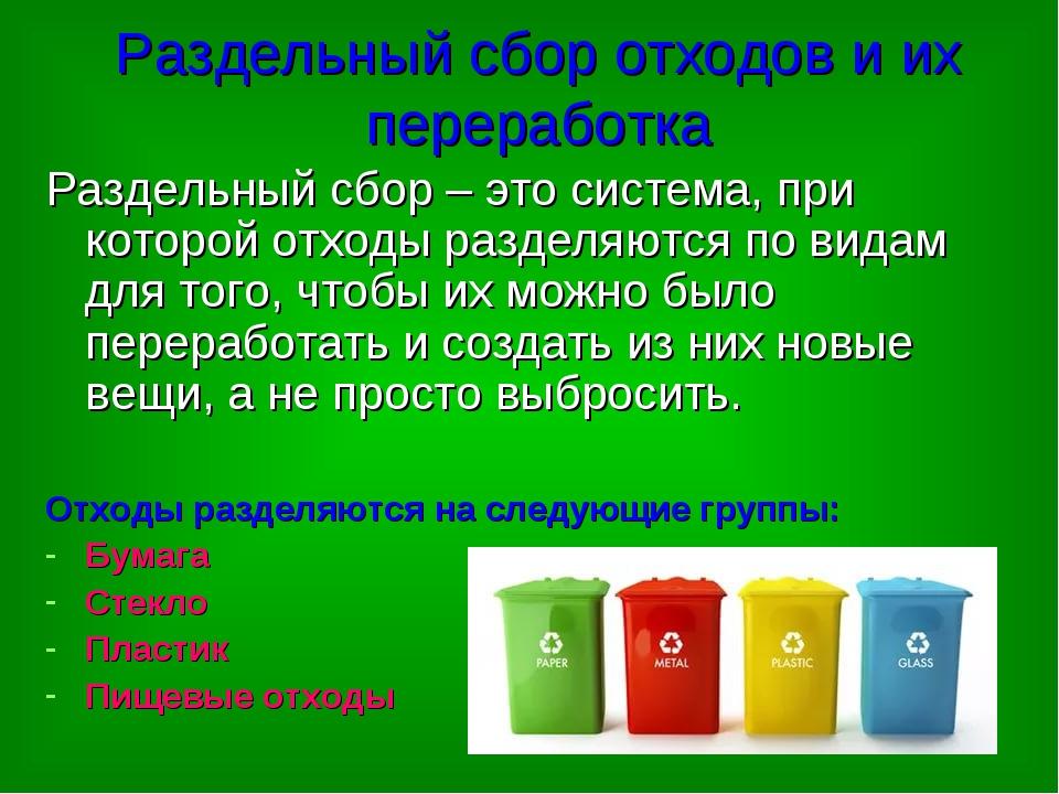 Раздельный сбор отходов и их переработка Раздельный сбор – это система, при к...
