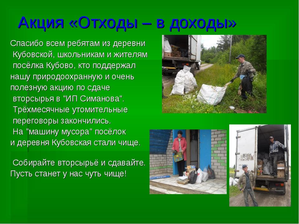 Акция «Отходы – в доходы» Спасибо всем ребятам из деревни Кубовской, школьник...