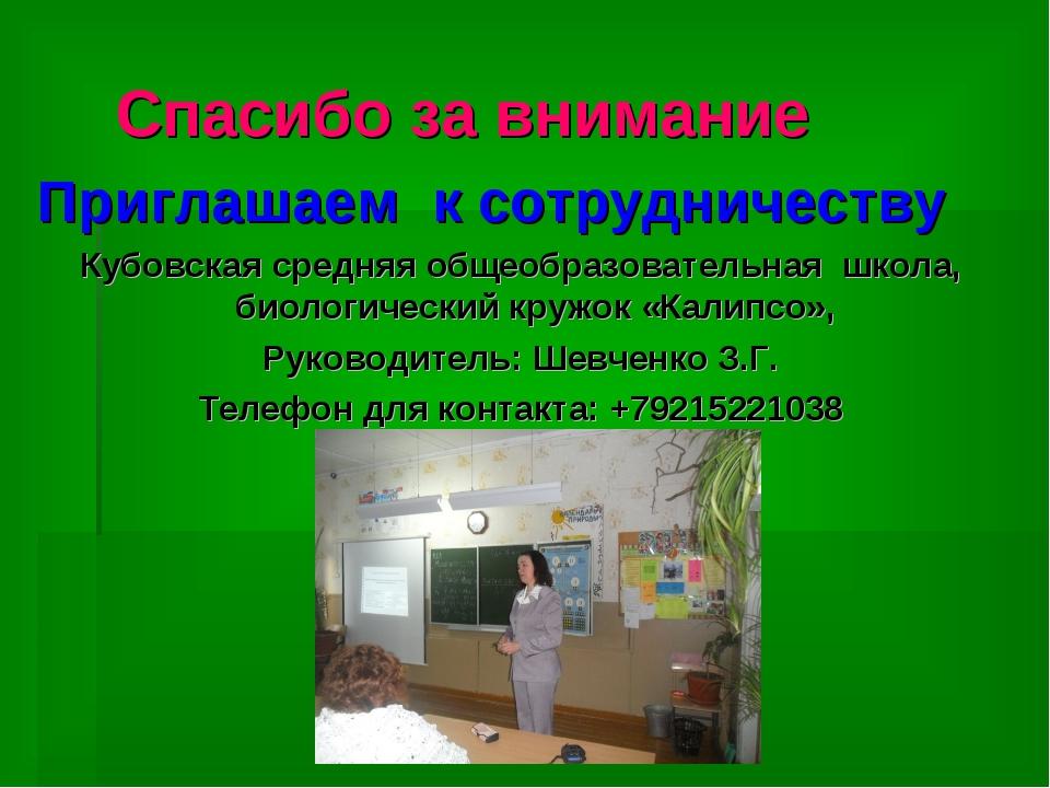 Спасибо за внимание Приглашаем к сотрудничеству Кубовская средняя общеобразо...