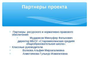 Партнеры ресурсного и нормативно-правового обеспечения  Мударисов Минзуфер