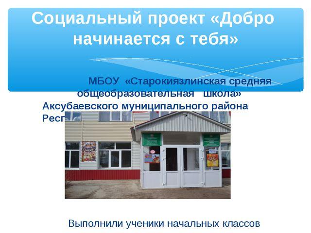 МБОУ «Старокиязлинская средняя общеобразовательная школа» Аксубаевского муни...