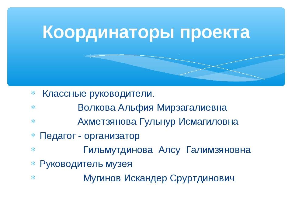 Классные руководители. Волкова Альфия Мирзагалиевна Ахметзянова Гульнур Исм...