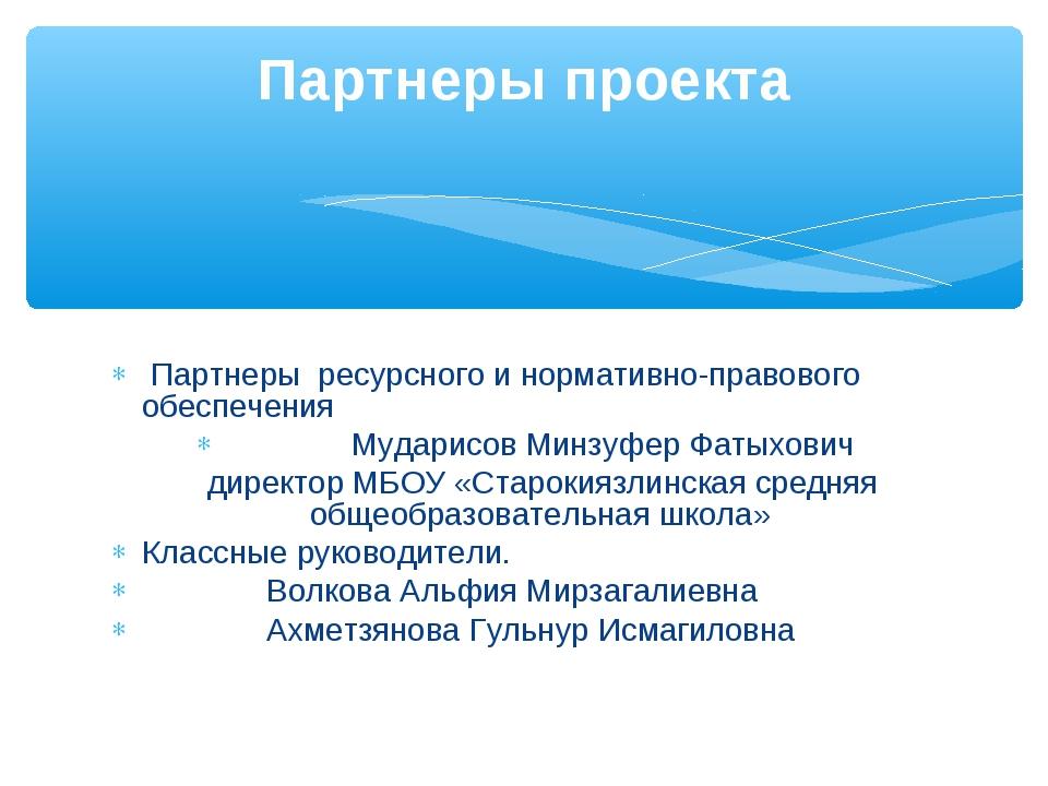 Партнеры ресурсного и нормативно-правового обеспечения  Мударисов Минзуфер...