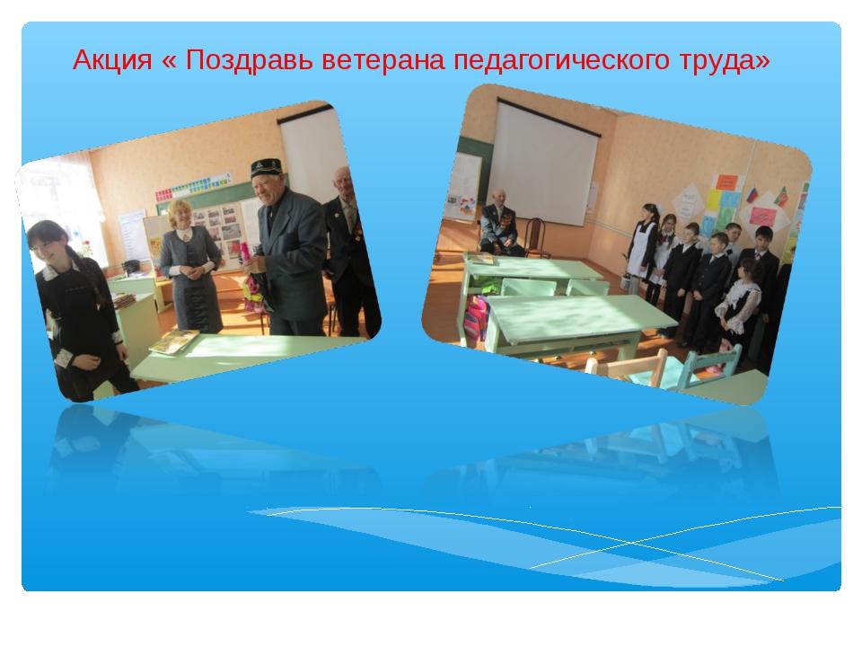 Акция « Поздравь ветерана педагогического труда»