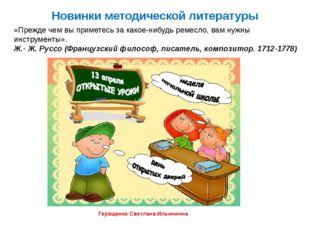 Новинки методической литературы Геращенко Светлана Ильинична «Прежде чем вы п
