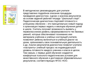 В методических рекомендациях для учителя представлено подробное описание проц