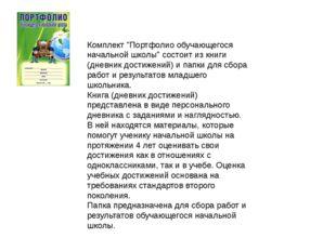 """Комплект """"Портфолио обучающегося начальной школы"""" состоит из книги (дневник д"""