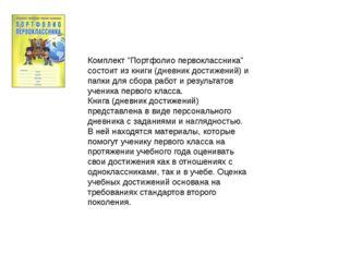 """Комплект """"Портфолио первоклассника"""" состоит из книги (дневник достижений) и п"""