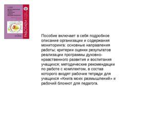 Пособие включает в себя подробное описание организации и содержания мониторин