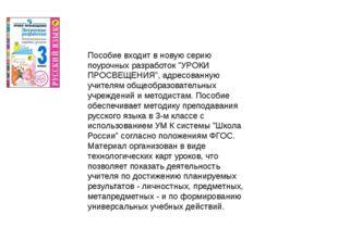 """Пособие входит в новую серию поурочных разработок """"УРОКИ ПРОСВЕЩЕНИЯ"""", адресо"""
