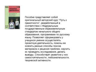 """Пособие представляет собой оригинальный авторский курс """"Путь к грамотности"""","""