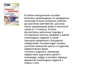 В учебно-методическое пособие включены рекомендации по проведению олимпиад по