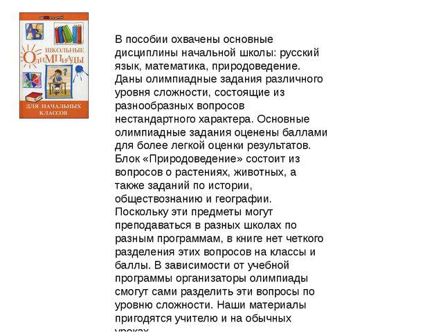 В пособии охвачены основные дисциплины начальной школы: русский язык, математ...