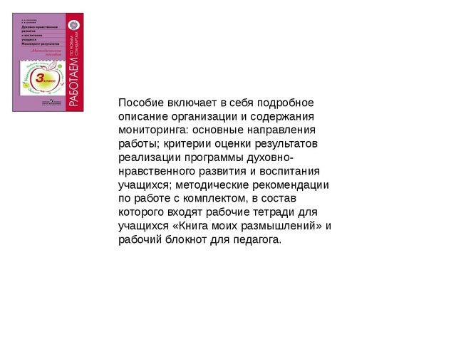 Пособие включает в себя подробное описание организации и содержания мониторин...