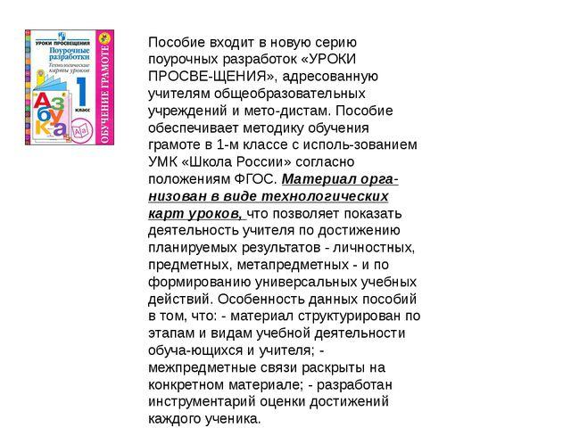 Пособие входит в новую серию поурочных разработок «УРОКИ ПРОСВЕЩЕНИЯ», адрес...