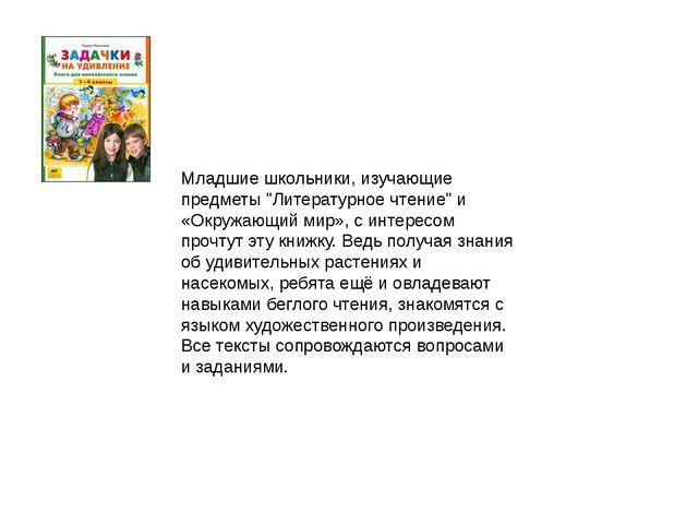 """Младшие школьники, изучающие предметы """"Литературное чтение"""" и «Окружающий мир..."""